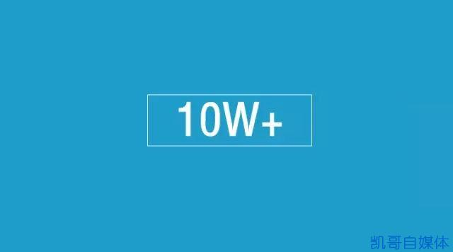 自媒体:如何快速写出10万+爆文标题!